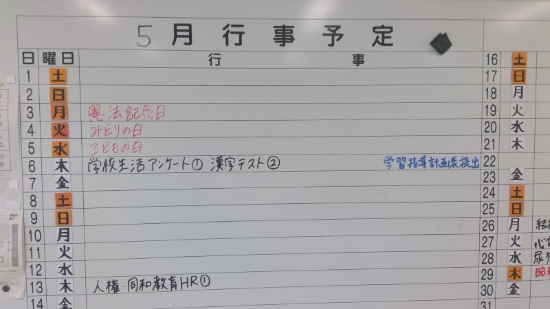 5月の行事予定